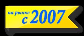На рынке с 2007 года